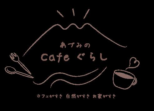 あづみのカフェぐらし